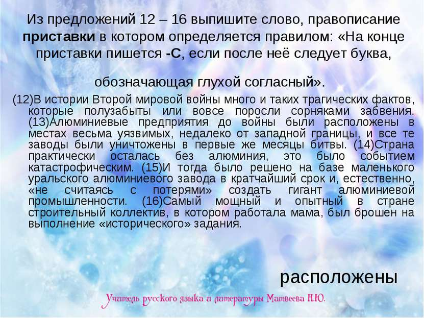 Из предложений 12 – 16 выпишите слово, правописание приставки в котором опред...