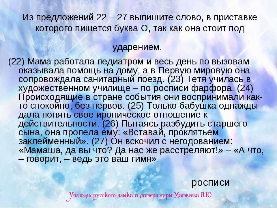 Из предложений 22 – 27 выпишите слово, в приставке которого пишется буква О, ...