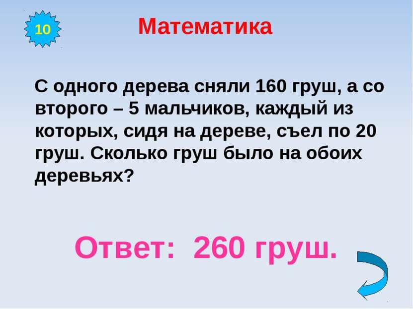 Математика С одного дерева сняли 160 груш, а со второго – 5 мальчиков, каждый...