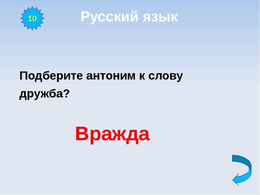 Русский язык Подберите антоним к слову дружба? Вражда 10