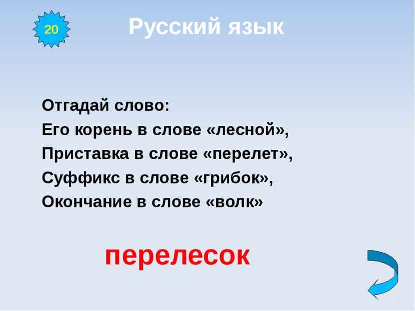Русский язык Отгадай слово: Его корень в слове «лесной», Приставка в слове «п...