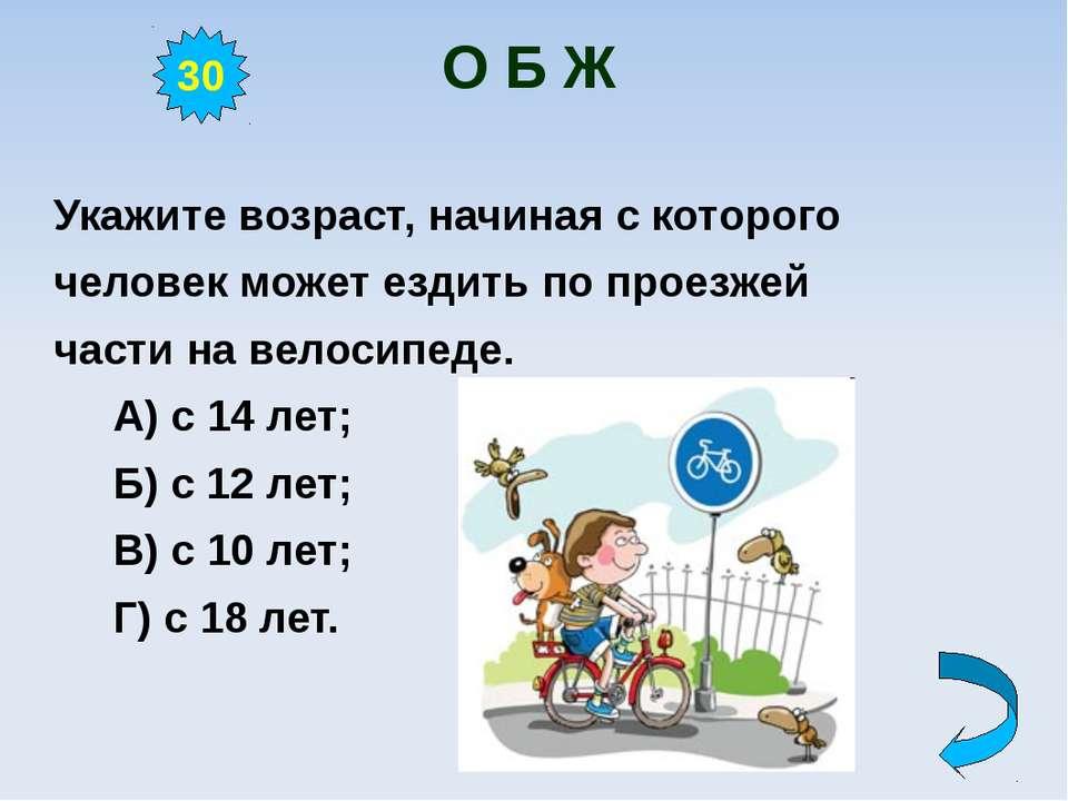 О Б Ж Укажите возраст, начиная с которого человек может ездить по проезжей ча...