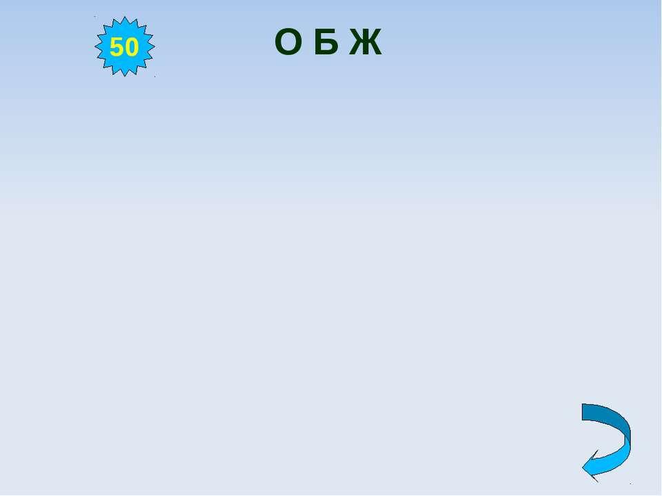 О Б Ж 50
