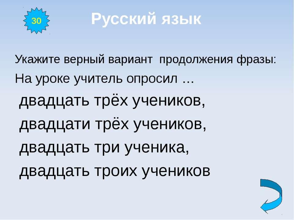 Русский язык Укажите верный вариант продолжения фразы: На уроке учитель опрос...