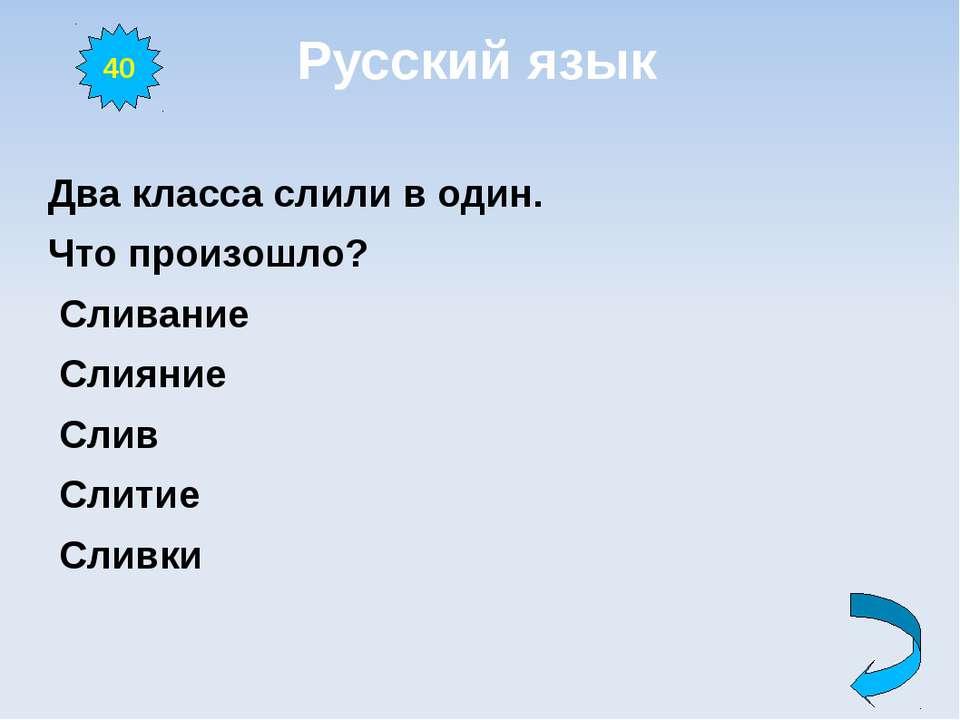 Русский язык Два класса слили в один. Что произошло? Сливание Слияние Слив Сл...