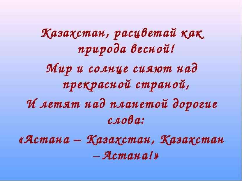 Казахстан, расцветай как природа весной! Мир и солнце сияют над прекрасной ст...