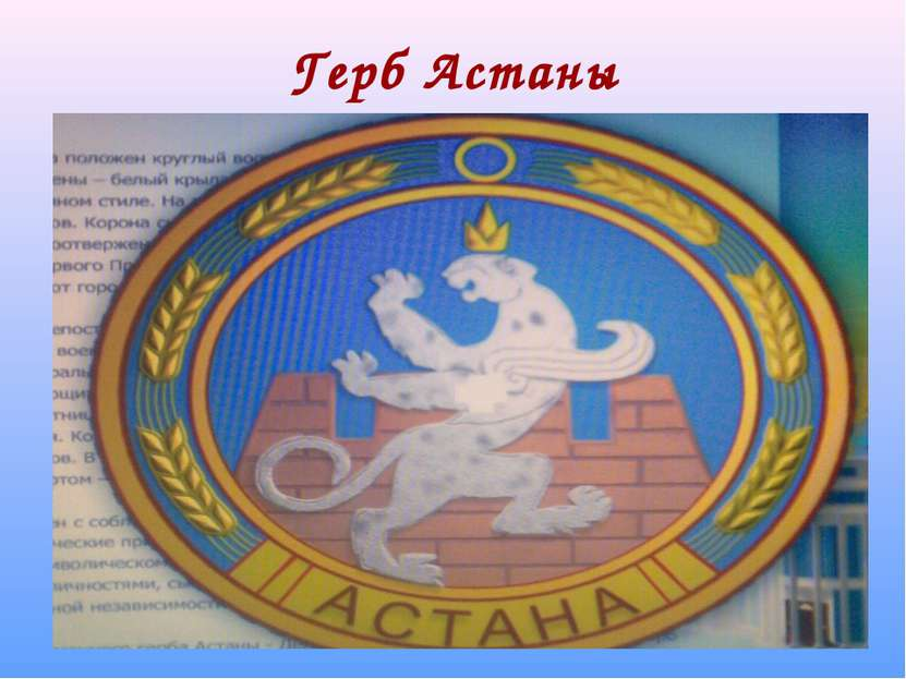 Герб Астаны