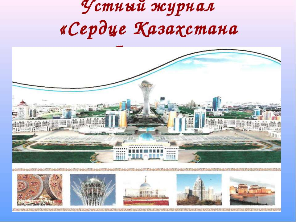 Устный журнал «Сердце Казахстана Астана»