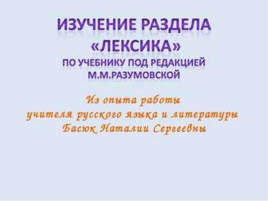 Из опыта работы учителя русского языка и литературы Басюк Наталии Сергеевны