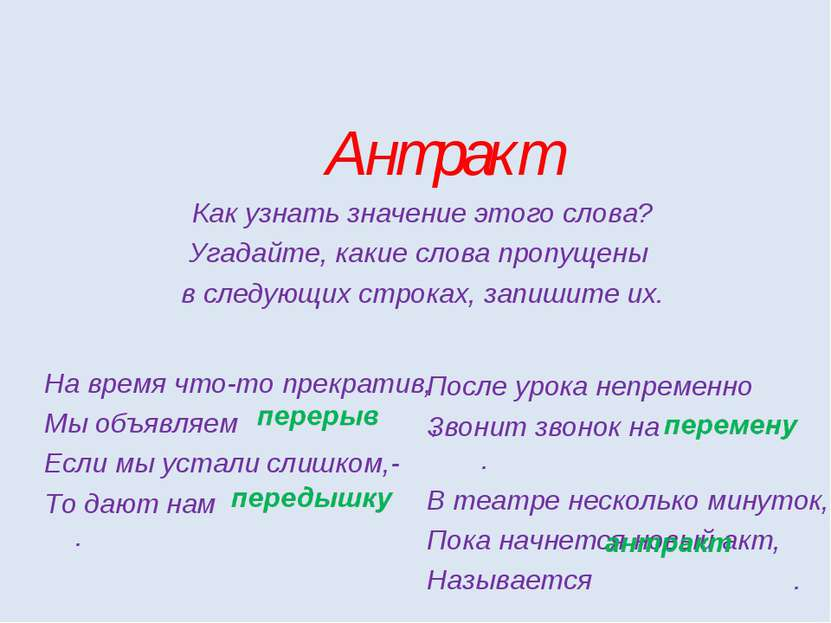 Антракт Как узнать значение этого слова? Угадайте, какие слова пропущены в сл...