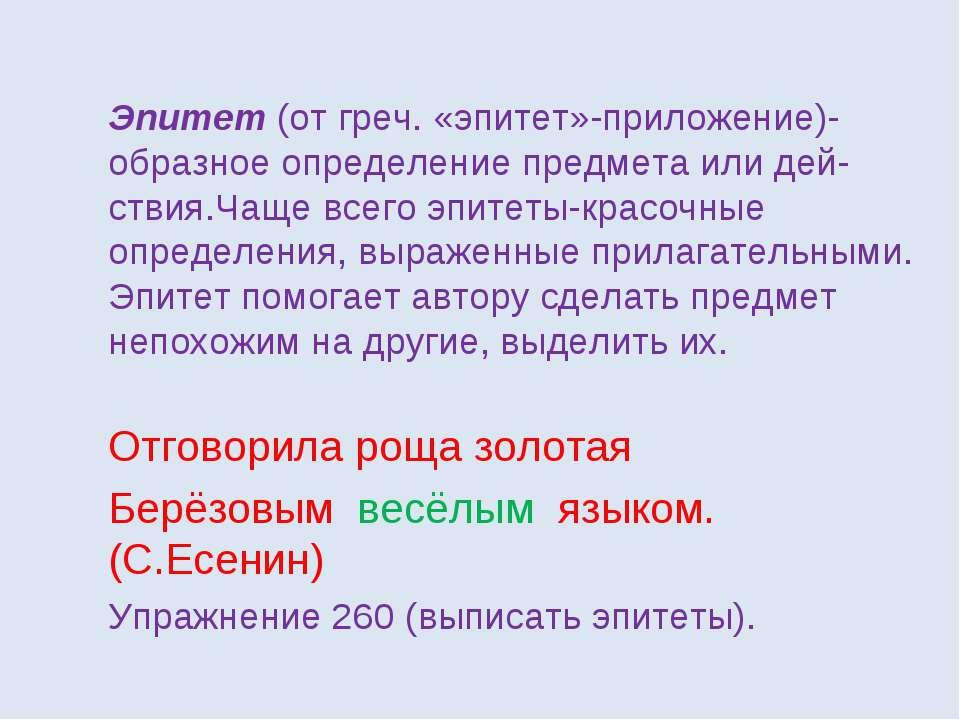 Эпитет (от греч. «эпитет»-приложение)-образное определение предмета или дей-с...