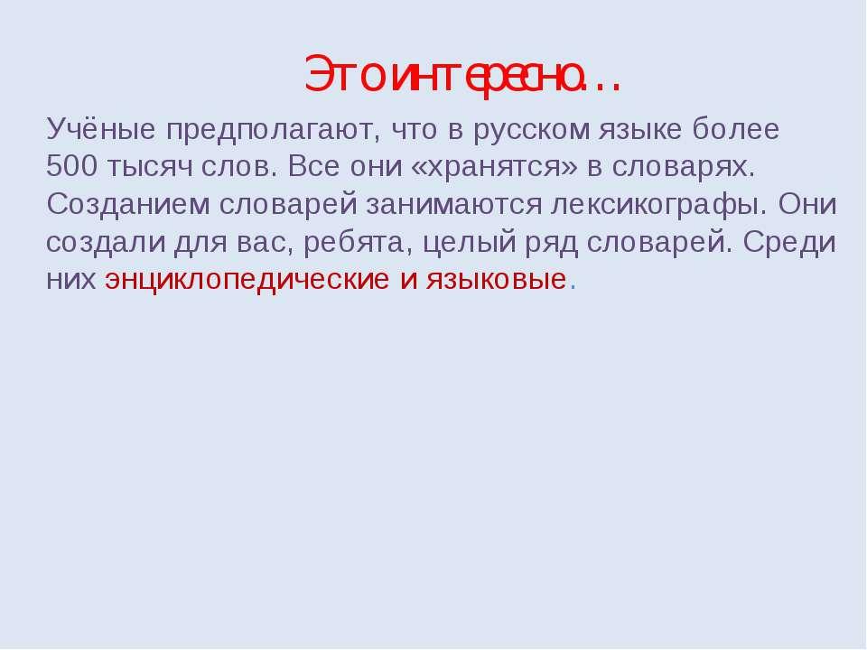 Это интересно… Учёные предполагают, что в русском языке более 500 тысяч слов....