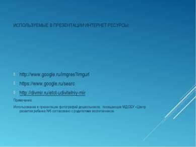 ИСПОЛЬЗУЕМЫЕ В ПРЕЗЕНТАЦИИ ИНТЕРНЕТ РЕСУРСЫ: http://www.google.ru/imgres?imgu...