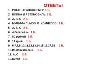 ОТВЕТЫ РОБОТ-ТРАНСФОРМЕР. 1 Б. ВОИНА И АВТОМОБИЛЬ. 2 Б. А, В, С 2 Б. МУЛЬТФИЛ...