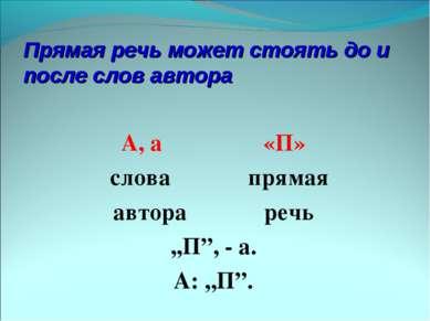 Прямая речь может стоять до и после слов автора А, а «П» слова прямая автора ...