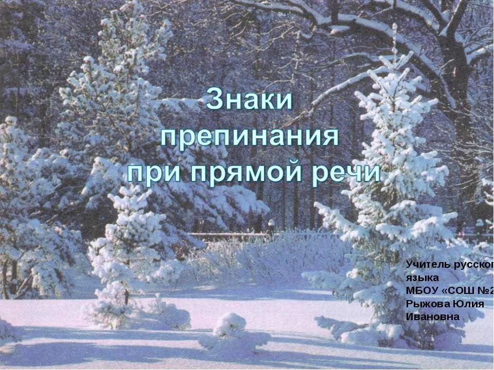 Учитель русского языка МБОУ «СОШ №22 Рыжова Юлия Ивановна