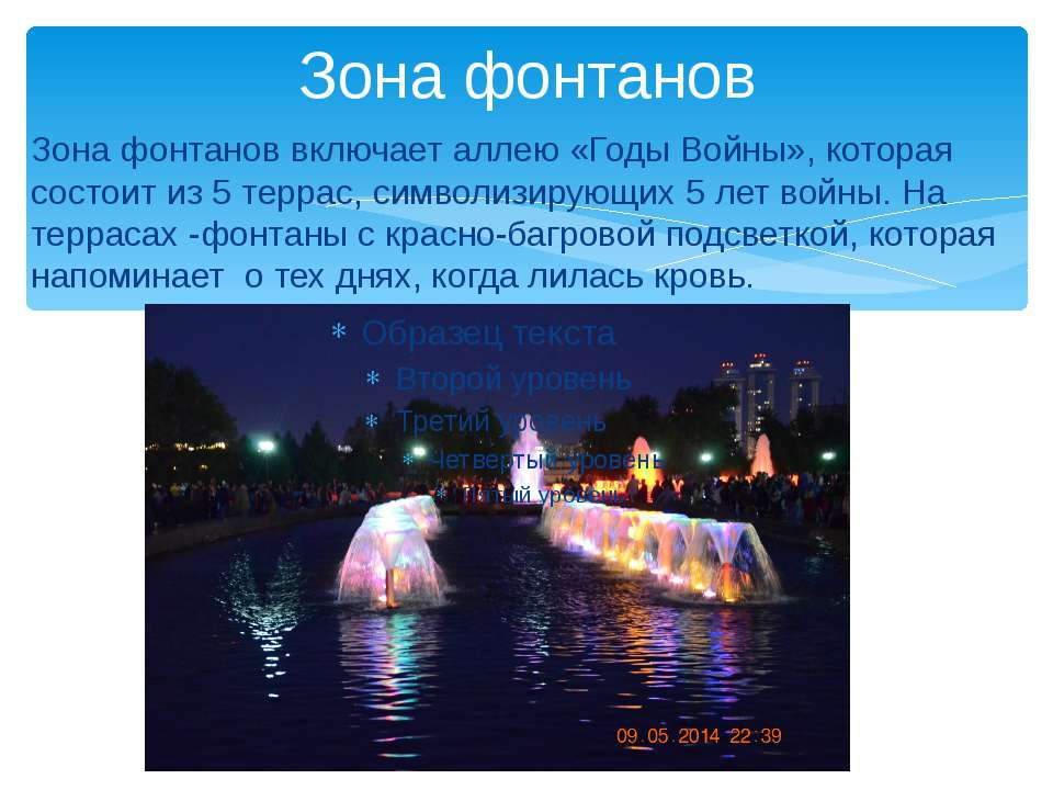 Зона фонтанов Зона фонтанов включает аллею «Годы Войны», которая состоит из 5...