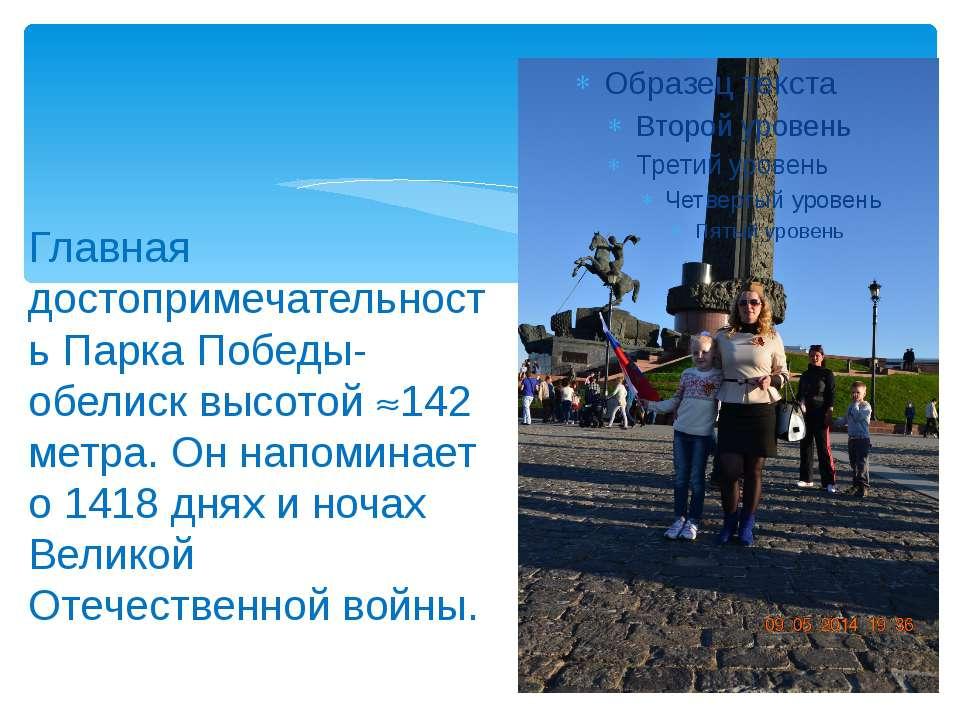 Главная достопримечательность Парка Победы-обелиск высотой 142 метра. Он напо...