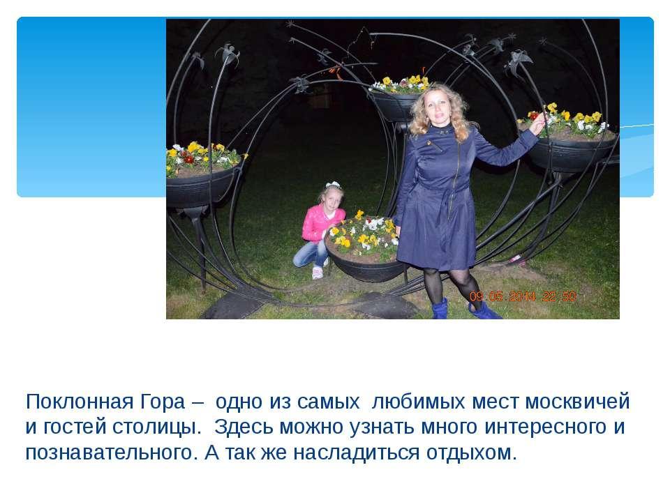 Поклонная Гора – одно из самых любимых мест москвичей и гостей столицы. Здесь...