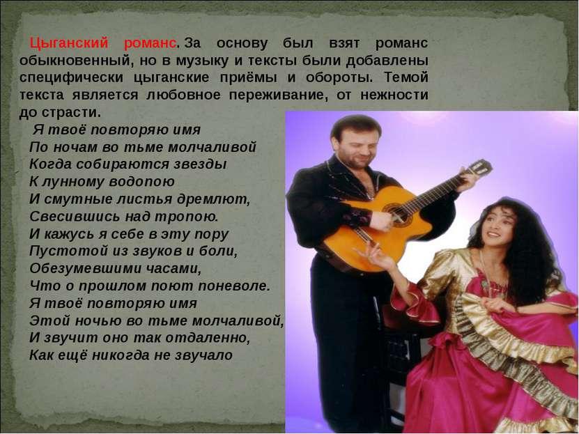 Цыганский романс.За основу был взят романс обыкновенный, но в музыку и текст...