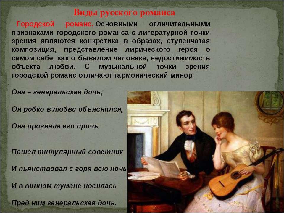 Виды русского романса Городской романс.Основными отличительными признаками г...
