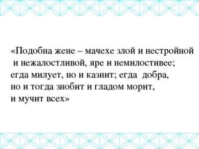 «Подобна жене – мачехе злой и нестройной и нежалостливой, яре и немилостивее;...