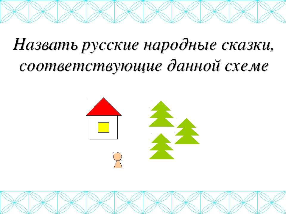 Назвать русские народные сказки, соответствующие данной схеме