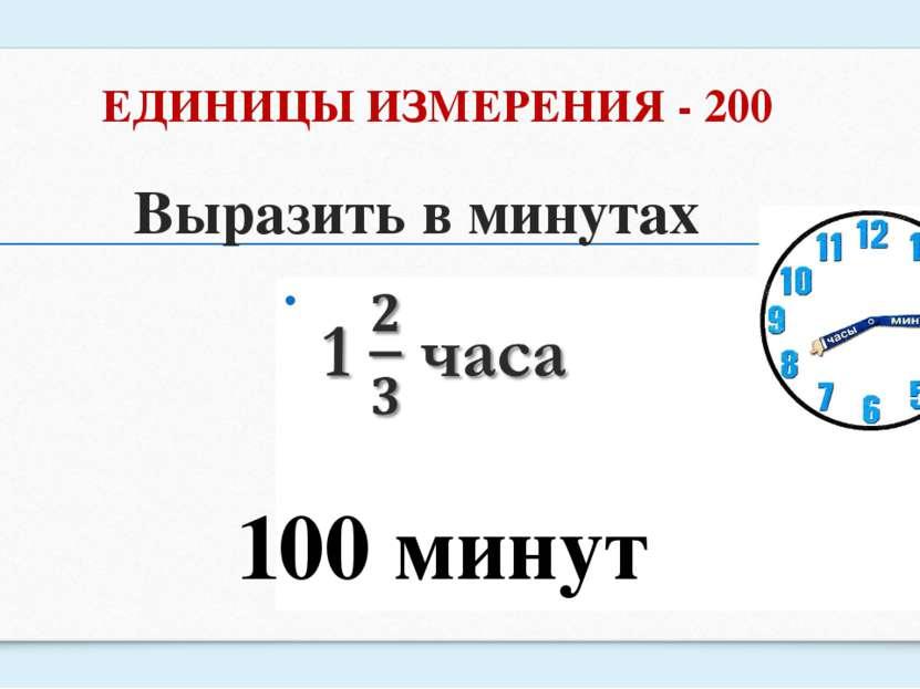 Выразить в процентах ПРОЦЕНТЫ - 100 0,025 Ответ: 2,5%