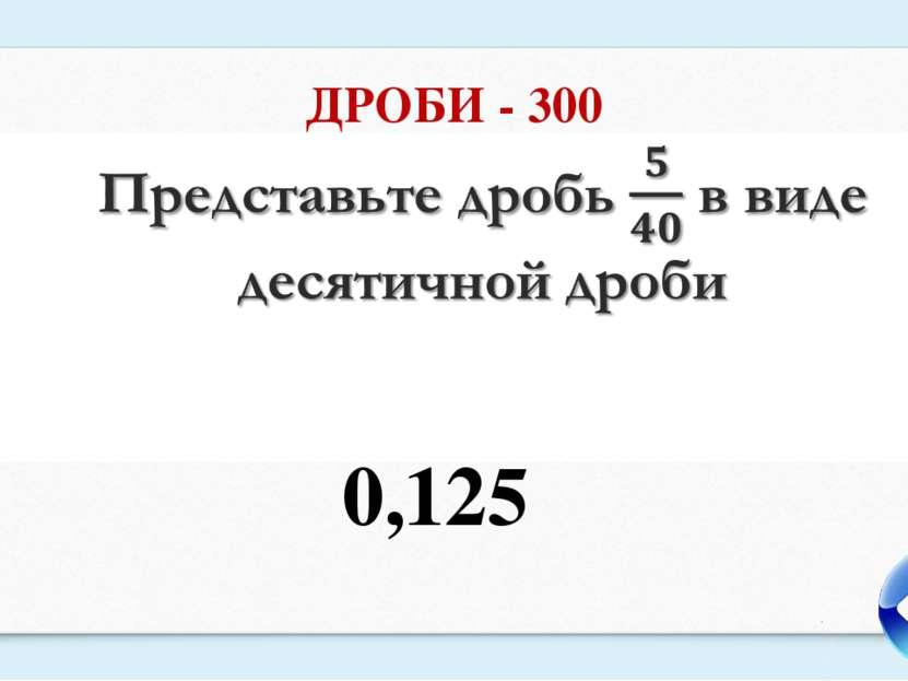 Вычислить ДЕЙСТВИЯ - 200 Ответ: 5