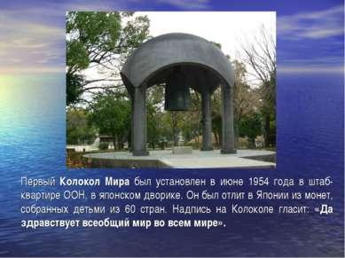 Первый Колокол Мира был установлен в июне 1954 года в штаб-квартире ООН, в яп...