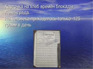 Карточка на хлеб времён блокады Ленинграда. На человека приходилось только 12...
