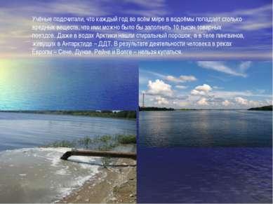 Учёные подсчитали, что каждый год во всём мире в водоёмы попадает столько вре...