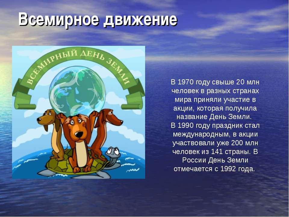 Всемирное движение В 1970 году свыше 20 млн человек в разных странах мира при...