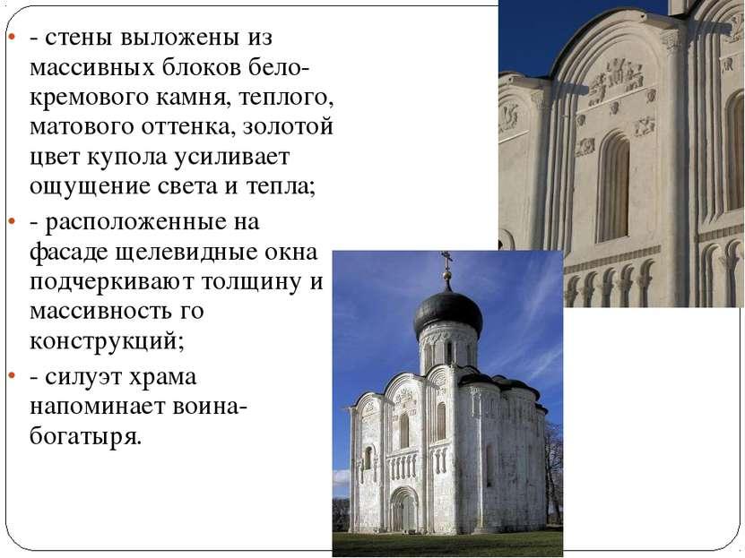 - стены выложены из массивных блоков бело-кремового камня, теплого, матового ...