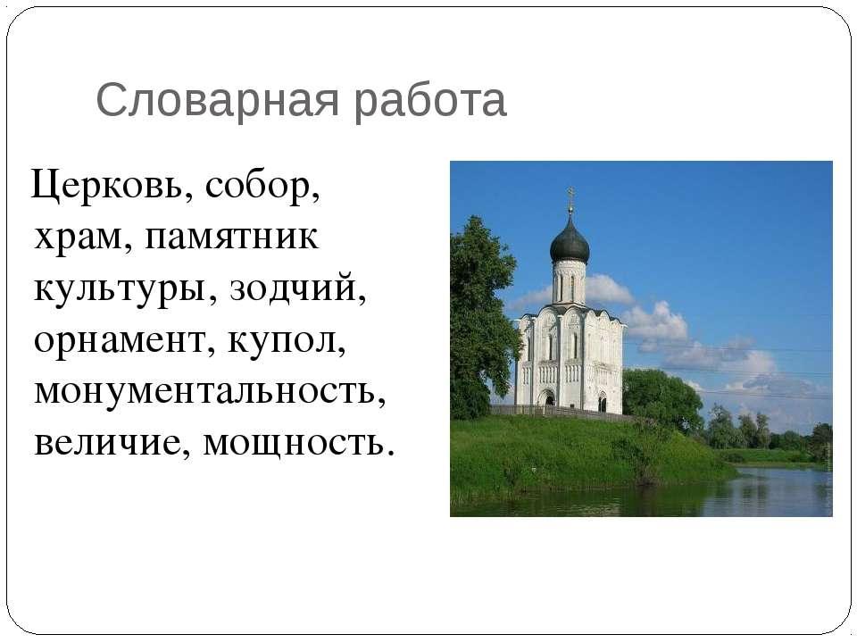 Словарная работа Церковь, собор, храм, памятник культуры, зодчий, орнамент, к...