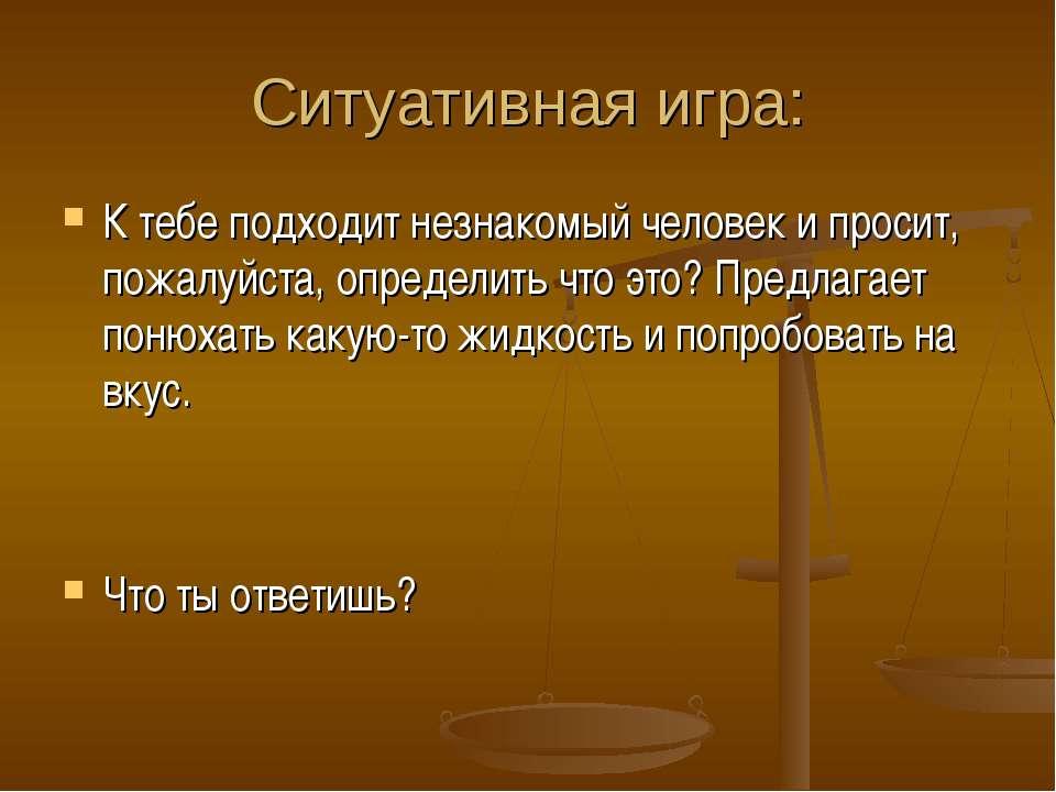 Ситуативная игра: К тебе подходит незнакомый человек и просит, пожалуйста, оп...
