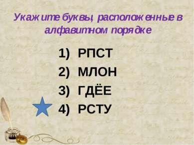 Укажите буквы, расположенные в алфавитном порядке РПСТ МЛОН ГДЁЕ РСТУ