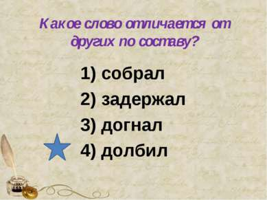 Какое слово отличается от других по составу? 1) собрал 2) задержал 3) догнал ...