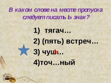 В каком слове на месте пропуска следует писать Ь знак? тягач… 2) (пять) встре...