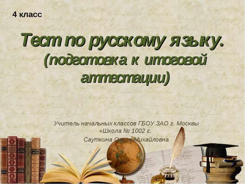 Тест по русскому языку. (подготовка к итоговой аттестации) Учитель начальных ...
