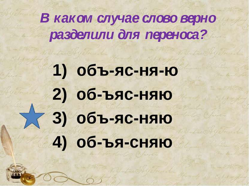 В каком случае слово верно разделили для переноса? объ-яс-ня-ю 2) об-ъяс-няю ...