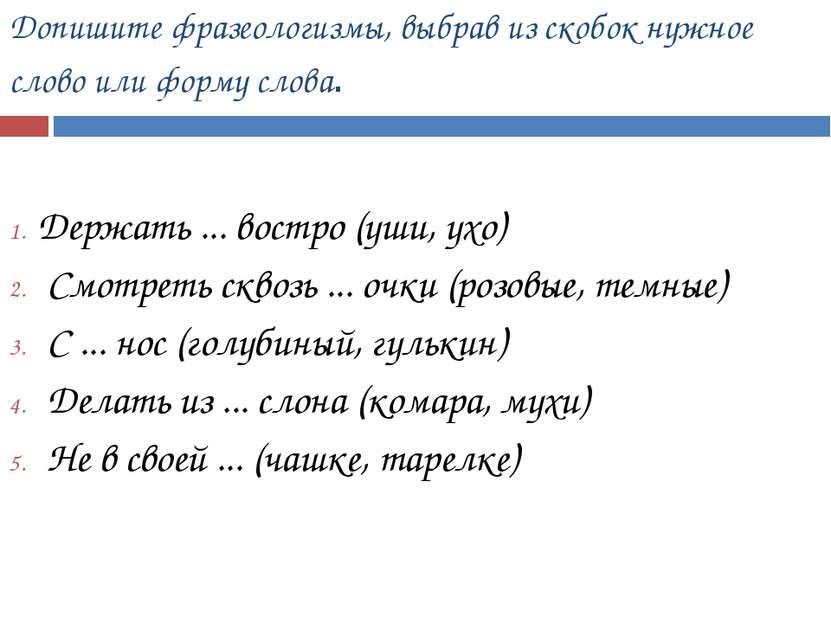 Допишите фразеологизмы, выбрав из скобок нужное слово или форму слова. Держат...