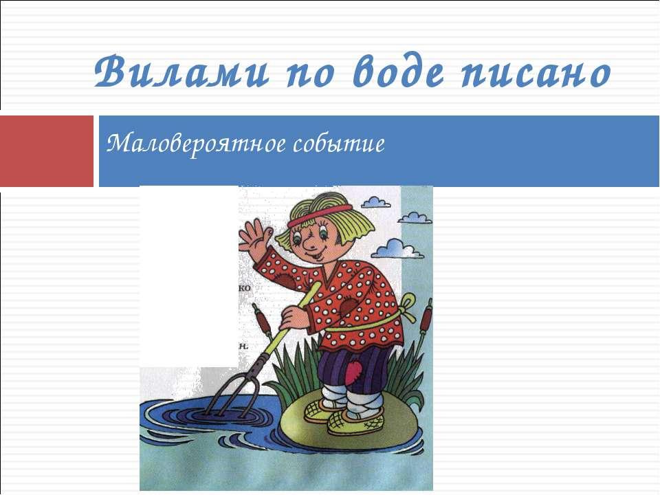Маловероятное событие Вилами по воде писано