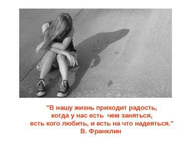 """""""В нашу жизнь приходит радость, когда у нас есть чем заняться, есть кого люби..."""