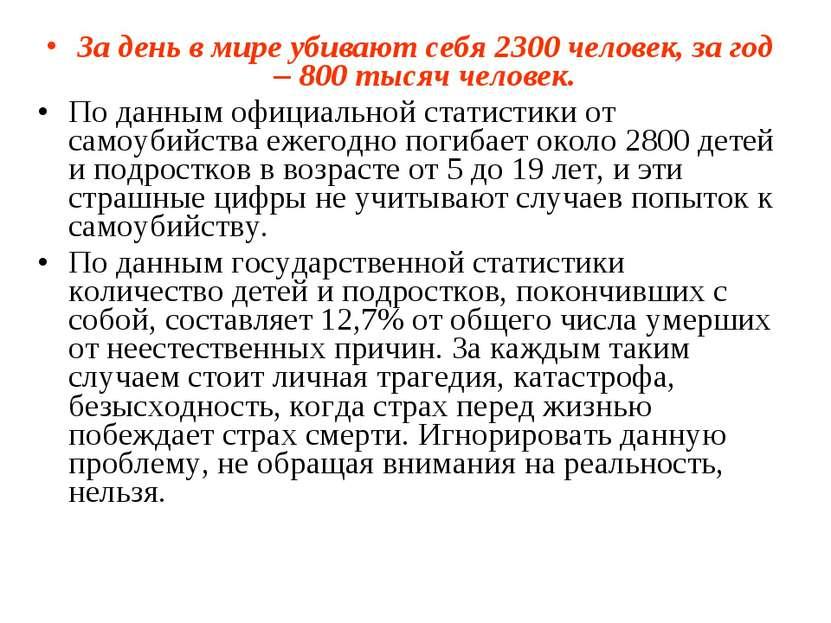 За день в мире убивают себя 2300 человек, за год – 800 тысяч человек. По данн...