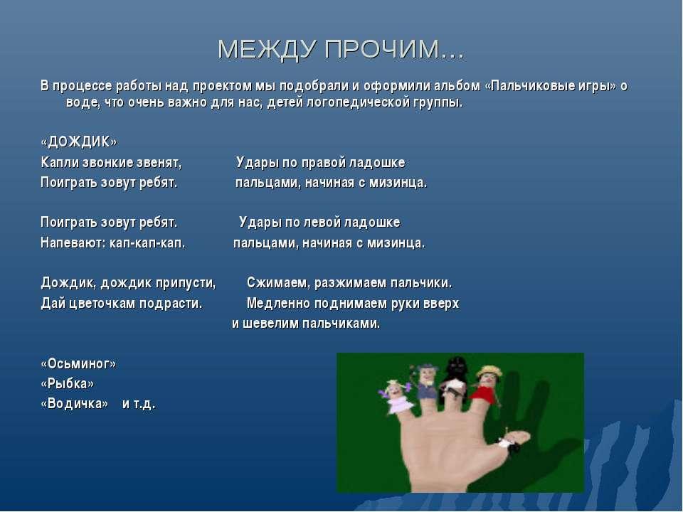МЕЖДУ ПРОЧИМ… В процессе работы над проектом мы подобрали и оформили альбом «...