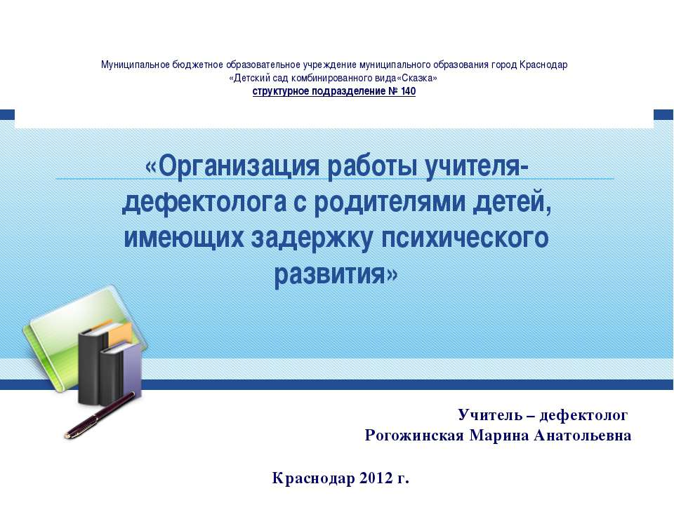 Муниципальное бюджетное образовательное учреждение муниципального образования...