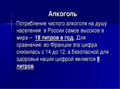 Алкоголь Потребление чистого алкоголя на душу населения в России самое высоко...