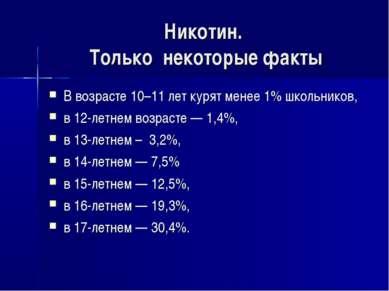 Никотин. Только некоторые факты В возрасте 10–11 лет курят менее 1% школьнико...