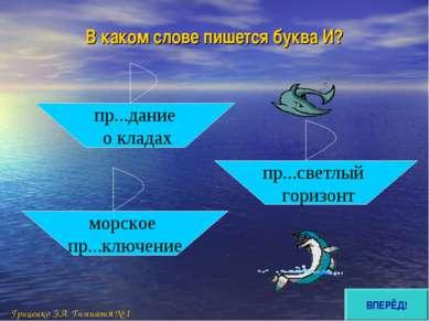 В каком слове пишется буква И? пр...дание о кладах морское пр...ключение пр.....